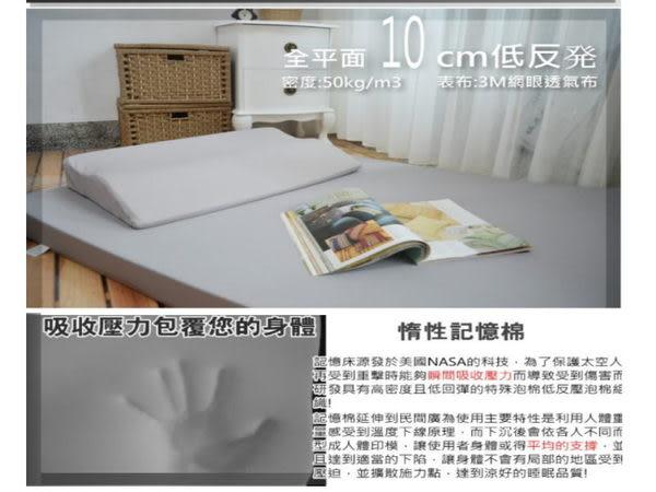 單人3尺《10公分》備長炭記憶床 完美支撐 惰性記憶矽膠【五大滿意保證】