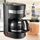 泡茶機 咖啡機家用滴濾小型煮茶神器智慧全自動煮咖啡壺一體式泡茶機YYJ【快速出貨】