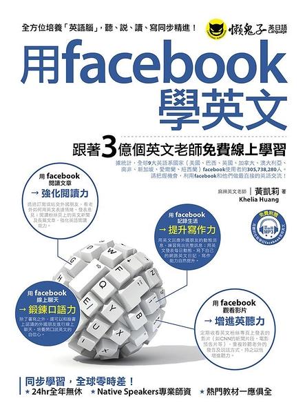 (二手書)用facebook學英文:跟著3億個英文老師免費線上學習