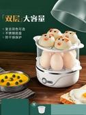 蒸蛋器煮蛋蒸蛋羹神器自動斷電家用小型人煎蛋迷你雙層多功能宿舍早餐機