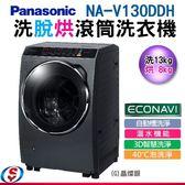 【新莊信源】13公斤Panasonic 國際牌 ECONAVI洗脫烘滾筒洗衣機 NA-V130DDH-G