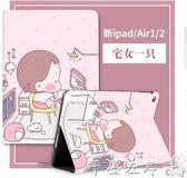 平板套ipad air2保護套全包2019新款 蘋果平板mini4硅膠迷你2卡通3軟殼pro10.5可愛休眠 【時尚新品】