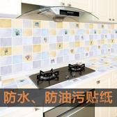 廚房防油貼 自黏廚房防油貼紙耐高溫灶台用防水防油煙機瓷磚牆貼壁紙櫥櫃貼紙T 7色