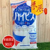 【譽展蜜餞】乳酸飲料冰棒/季節限定/90元