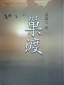 【書寶二手書T1/短篇_OQS】巢渡_張瀛太