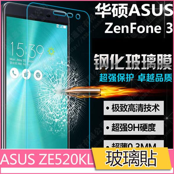 ASUS ZenFone 3 ZE520KL 玻璃貼 華碩 5.2吋 鋼化膜 熒幕保護貼 鋼化玻璃 9H 防爆貼膜 高清 耐刮 防指紋