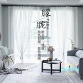 窗簾 窗紗紗簾布藝約現代白紗陽台紗遮光簾成品沙發色布藝T 多色