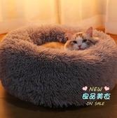 寵物窩 網紅貓窩冬天冬季保暖深度睡眠狗窩封閉式貓咪用品寵物床四季通用