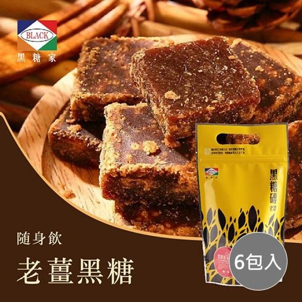【黑糖家】黑糖老薑(小磚)(15入) x6包