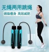 跳繩無繩跳繩專業燃塑身男女專用鋼絲跳神健身運動室內無線 獨家流行館