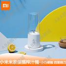 小米米家便攜式榨汁機家用水果小型全自動果蔬多功能炸果汁便汁杯4葉精鋼刀俎 IP54級防水