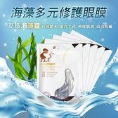 【依洛嘉】海藻多元修護眼膜 (3片入)