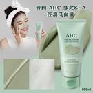 韓國 AHC 綠泥SPA控油洗面乳 100ml