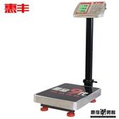 電子稱 150公斤 商用 臺秤 300kg 電子秤 家用 計價 100 小型 快遞磅