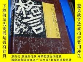 二手書博民逛書店格言罕見中國古代格言大全Y267886 陳宜民 楊正業 重慶出版