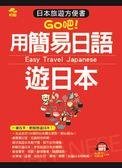 用簡易日語遊日本:日本旅遊方便書(附MP3)