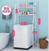 衛生間浴室置物架壁掛落地廁所洗手間洗衣機坐便器馬桶架收納神器 快速出貨 YYP