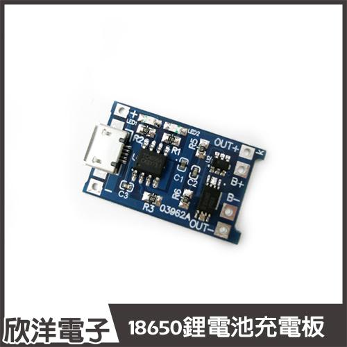 莆洋 18650鋰電池充電板(MicroUSB)帶保護 (1364) 實驗室/學生模組/電子材料/電子工程/適用Arduino