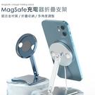 Apple MagSafe充電器折疊支架座 MagSafe支架 手機支架 懶人支架 折疊收納