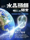 (二手書)水晶頭顱的預言:Corazon de Luz光之心