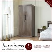 幸福3x6尺衣櫃/3色/H&D東稻家居