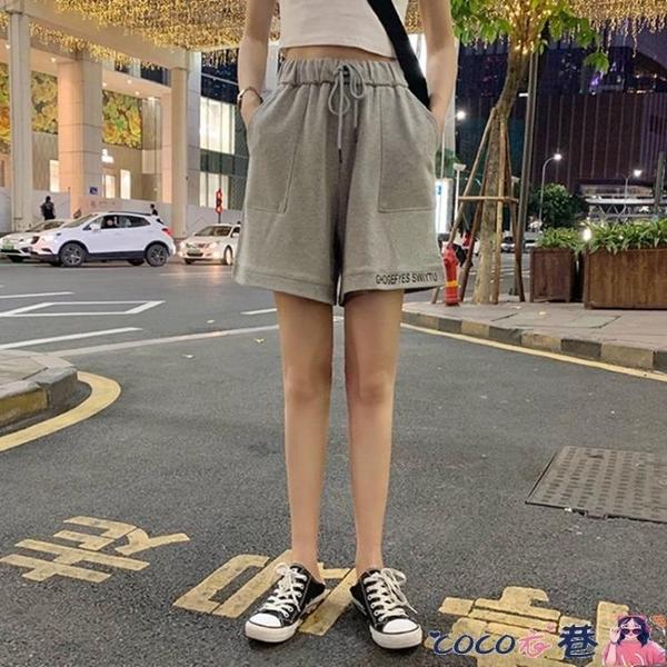 運動短褲 夏季新款褲子女潮韓版鬆緊高腰闊腿休閒顯瘦運動五分短褲 coco