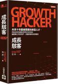 成長駭客:未來十年最被需要的新型人才,用低成本的創意思考和分析技術,讓創業公...