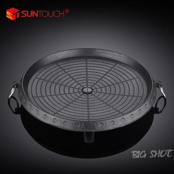 烤盤深韓國卡式爐烤盤麥飯石塗層便捷家用戶外燒烤爐烤肉盤烤肉鍋【大咖玩家】