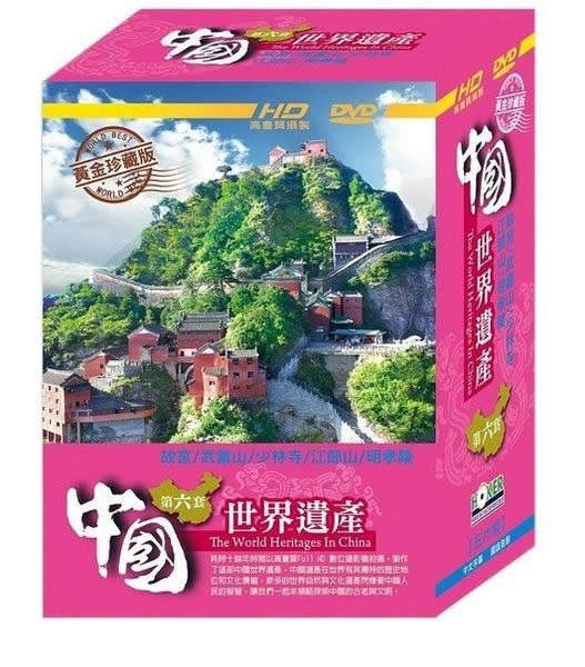 中國世界遺產 第六套 DVD 5片裝 ( 購潮8)