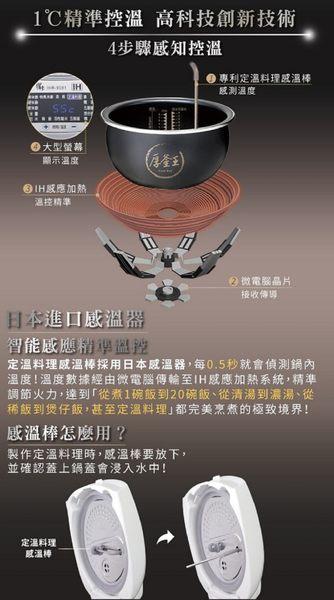 【鍋寶】IH智能定溫8人份電子鍋(兩色可選)(贈 不沾鍋)-電電購