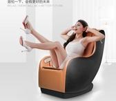 按摩椅老人家用全自動全身小型4D揉捏多功能按摩器頸椎部腰部肩部QM『摩登大道』
