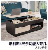 【德泰傢俱工廠】塔利斯4尺多功能大茶几 CM2-NS-255-2