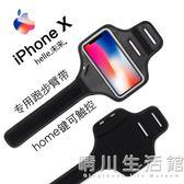 跑步手機臂包蘋果6s手臂套iPhone7 8 plus運動健身臂帶蘋果X臂袋 晴川生活館