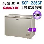 【新莊信源】236公升SANLUX台灣三洋風扇式無霜冷凍櫃SCF-236GF/SCF236GF