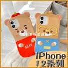 蘋果 iPhone 12 Pro max i12 Pro i12 mini 矽膠 可愛卡通立體小熊 全包邊手機殼 防摔 保護套 防撞 軟殼