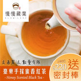 慢慢藏葉-台東蜜香紅茶30g/袋【蜜萃工法】友善環境耕作-台灣紅茶
