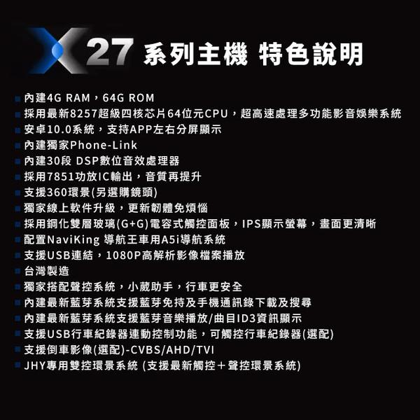 【JHY】2005~13年三菱GRUNDER專用9吋螢幕X27系列安卓機*Phone Link*大4核心4+64