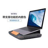 WIWU 蘋果 Macbook Air Retina Pro 支架 筆電包 行者包 商務 防水 防撞 內膽包 收納包 支架電腦包