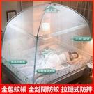 蚊帳 蒙古包蚊帳1.8M2米床1.5M家用加高全封閉拉鏈式防摔兒童床上防蚊【八折搶購】