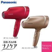 日本【Panasonic】奈米水離子 吹風機 EH-NA0B 附透明吹嘴