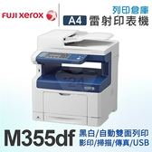 FujiXerox DocuPrint M355df 黑白網路多功能雷射複合機 /適用 CT201938/CT350973