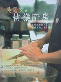 【書寶二手書T1/餐飲_WDH】吳恩文的快樂廚房_吳恩文