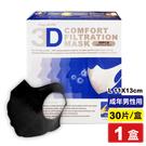 超服貼3D立體口罩 黑色 (L號11-13cm)(成年男性用) 30片/盒 (台灣製造 細菌過濾BFE平均高達95%) 專品藥局