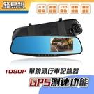 送32G【路易視】GX1 1080P GPS測速警報 後視鏡行車記錄器 後照鏡行車紀錄器