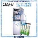 《沛宸AQUATEK》AQ-1213三溫冷熱直立式飲水機◆內置TF530快拆型逆滲透◆贈全台安裝