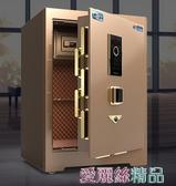 虎牌保險櫃家用小型高3C認證指紋密碼辦公小型防盜保險箱全鋼入墻固定床頭櫃LX 愛麗絲