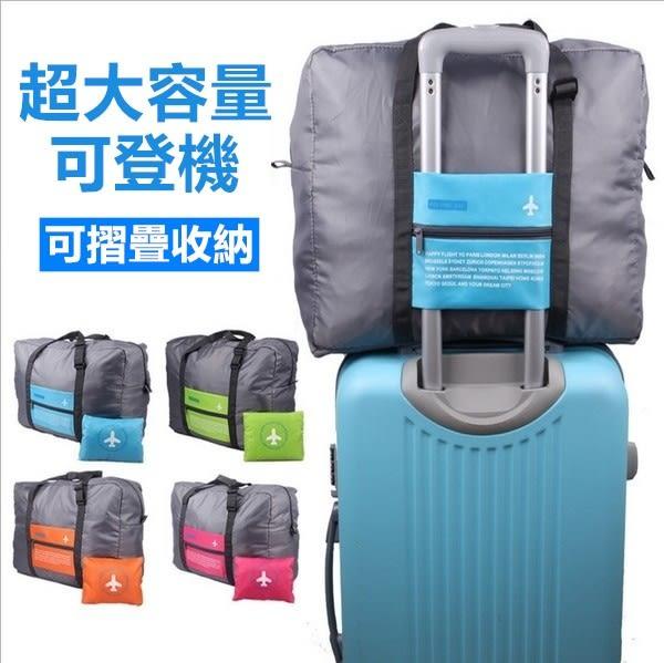 行李拉桿收納袋 包 小飛機可折疊大容量旅行袋 旅行箱行李箱外掛防水包 肩背包 【RB318】