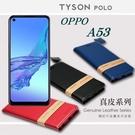 【愛瘋潮】OPPO A53 簡約牛皮書本式皮套 POLO 真皮系列 手機殼 側翻皮套 可站立