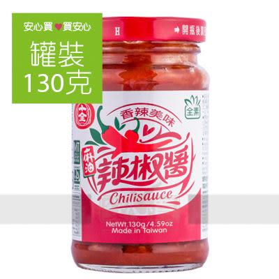 【十全】辣椒醬130g/罐,全素