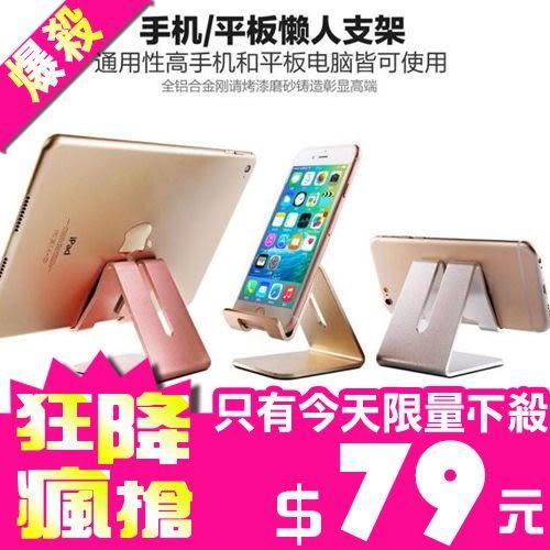 [24H 現貨快出] 玫瑰金 支架 懶人架 鋁合金 懶人 手機支架 IPAD 平板 充電底座 支架 桌上型